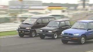 Escudo VS Rav4 VS Delica, Rare & Hillarious 4x4 Race at Tsukuba Circuit thumbnail