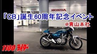 【バイク】 2011年キットバイク 2014年登録CB1100EX 2017年登録クロスカ...