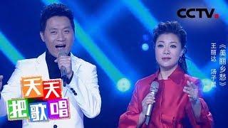 《天天把歌唱》 20190902| CCTV综艺