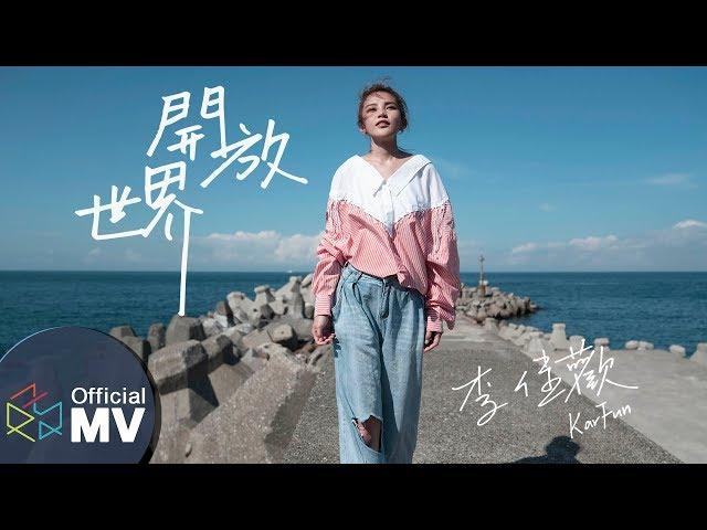 李佳歡Kar Fun -《開放世界Journey》(Official Music Video)