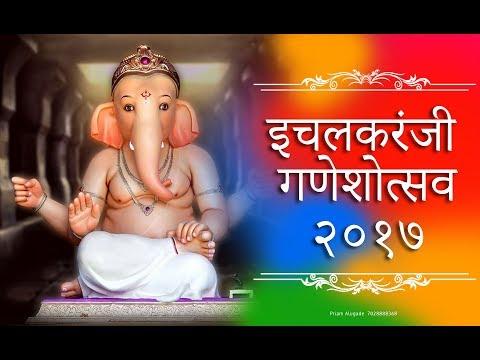 Ganesh Utsav 2017 : ICHALKARANJI(Official Video) by Pritam Alugade