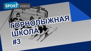 Школа катания на горных лыжах. Урок №3: основные движения