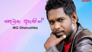 Sandawatha Ahasin - MG Dhanushka Thumbnail