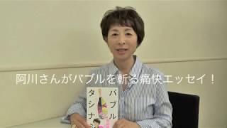 阿川佐和子さん最新エッセイ 『バブルノタシナミ』 受けて立つわよ、寄る年波 阿川佐和子 検索動画 29