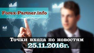 Точки входа по новостям Форекс партнёр(ФОРЕКС ПАРТНЁР : http://forex-partner.info/ Вы научитесь ИЗВЛЕКАТЬ ПРИБЫЛЬ , используя сигналы успешных трейдеров на..., 2016-11-25T06:41:41.000Z)