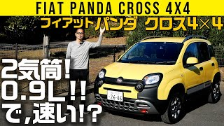 【パンダ クロス 4x4】2気筒! 0.9L! でも速いってどういうことやー!?