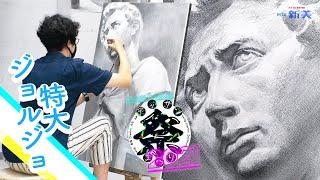 〈デッサン祭〉山本先生の特大石膏デッサン[ジョルジョ] by デザイン・工芸科 芸大コース〈2021 SHINBI 新美 Summer〉