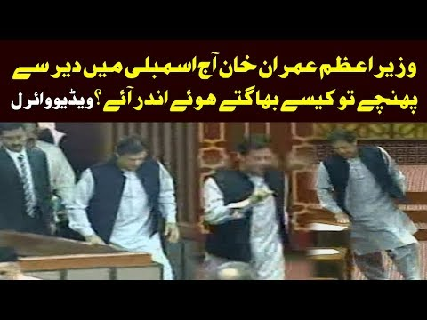 Imran Khan Ki National Assembly Mei Dabang Entry