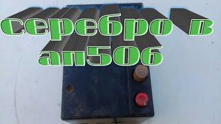 @СЕРЕБРО@в автоматическом выключателе АП50Б,(silver)