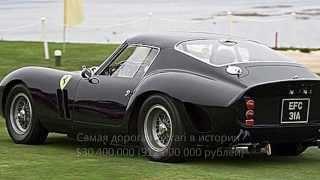 Смотреть видео 10 самых дорогих машин в мире 2012