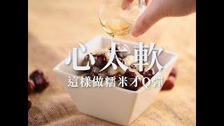 心太軟 Stuffed Red Dates with Sticky Rice Balls