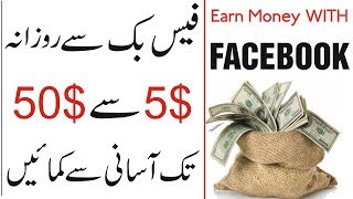 How To Earn Money From Facebook With Instant Articles Urdu Hindi Tutorial