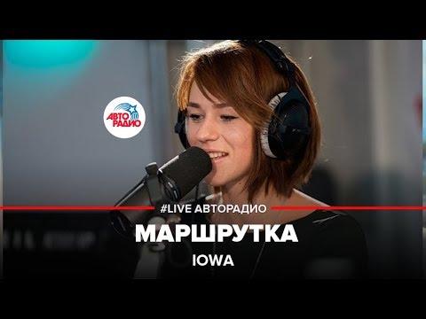 Слушать песню IOWA - Маршрутка (LIVE Авторадио)