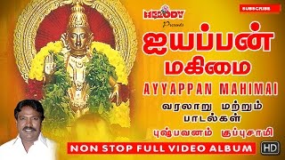 Ayyappan Mahimai Full Video | Ayyappan Story with Song | Pushpavanam Kuppuswamy