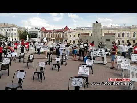 fotoinform: У Кропивницькому мітингували ресторатори