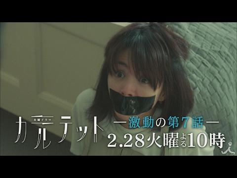 満島ひかり カルテット CM スチル画像。CMを再生できます。