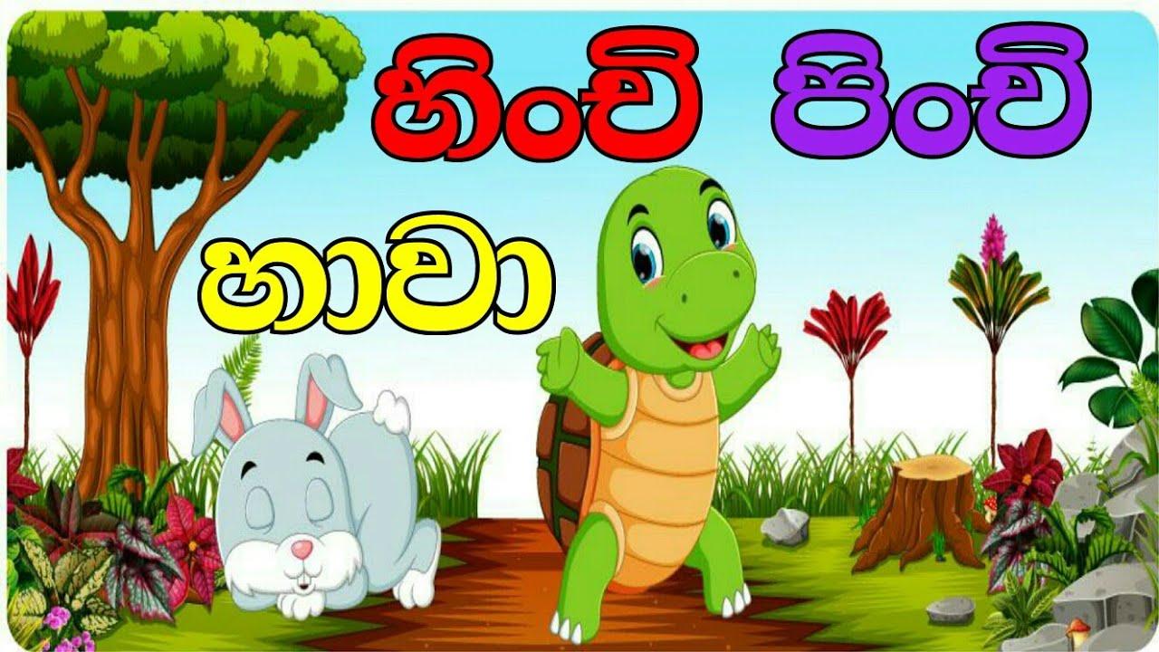 Download Hinchi Pinchi Hawa | හිංචි පිංචි හාවා | Sinhala Lama Gee | Sinhala Sindu | Lama Sindu #JNKidsCorner