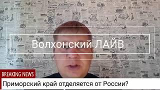СРОЧНО! Приморский край отделяется от России.