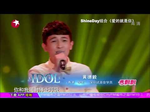 Shine Day  Ai de jiu shi ni