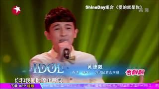 Gambar cover Shine Day  Ai de jiu shi ni