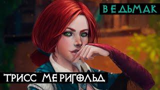 Трисс Меригольд | Ведьмак