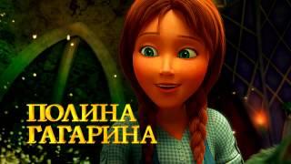 Оз: Возвращение в Изумрудный Город  - Русский трейлер