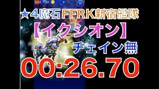 【ffrk】魔石ダンジョン 【雷イクシオン】 〜00:26 70〜 チェインなし