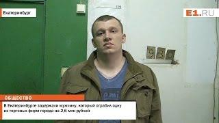 В Екатеринбурге задержали мужчину, который ограбил одну  из торговых фирм города на 2,6 млн рублей