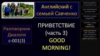 Английский /c-001(3)/ Разговорник - Приветствия - Доброе утро! Английский  с семьей Савченко