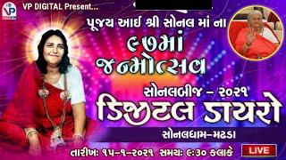 🔴 Live - Sonaldham Madhda   Sonalbij 2021   Bhavya Lok Dayro   VP Digital Studio