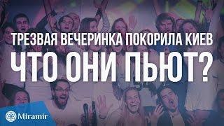 Трезвая вечеринка Киев | Miramir Party(, 2017-03-23T17:42:46.000Z)