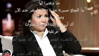 قصه موقع الأعلاميه منى الشاذلى