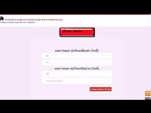 วิดีโอ : ตัวอย่างการใช้งานโปรแกรมคำนวณ (หุ้นไทย)