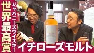イチローズモルトホワイトラベル https://www.sakeishikawa.shop/fs/sak...