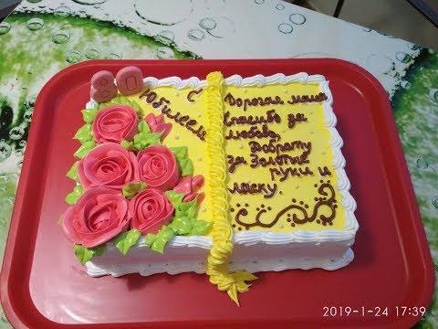 Сборка и украшение торта Книга