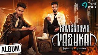 Kavignanyin Vazhkai Tamil Hip Hop Album | Damn Rapper | DJ Kaataeriyen | Trend Music