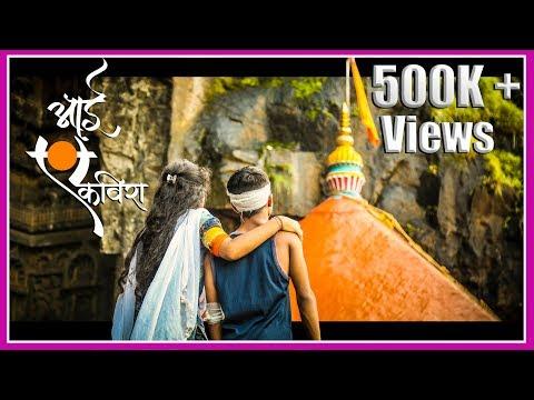 Aai Ekvira | Shubhangi Kedar & Ravi Mishra | Pravin Koli - Yogita Koli | Official Song 2017