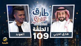 برنامج طارق شو الموسم الثاني الحلقة 109 - ضيف الحلقة العوبد