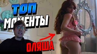 Топ Моменты с Twitch | Жопа Ксяши и Оляши | Спалил порно | Чеченцы напали на Миру | твич ру втф