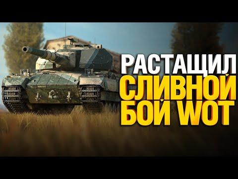 Вытаскивает со дна Сливной бой World Of Tanks! S. Conqueror