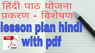 हिंदी पाठ योजना - विशेषण , lesson plan hindi with pdf