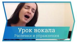 Урок вокала. Распевки и вокальные упражнения. Уроки вокала
