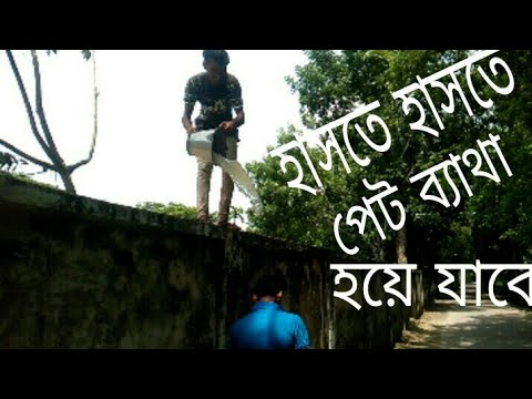 প্রাণ খুলে হাসুন __ Bangla new funny video 2018 ( Sk Multimedia) Directed by Sheikh Kaium