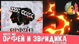 Baixar Noize MC - Орфей и Эвридика [НЕ Обзор альбома]