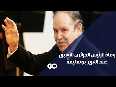 وفاة الرئيس الجزائري الأسبق عبد العزيز بوتفليقة