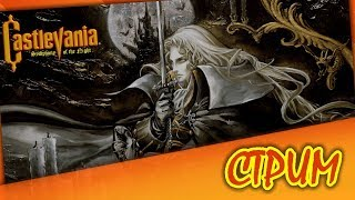 Castlevania: Symphony of the Night - Стрим #1
