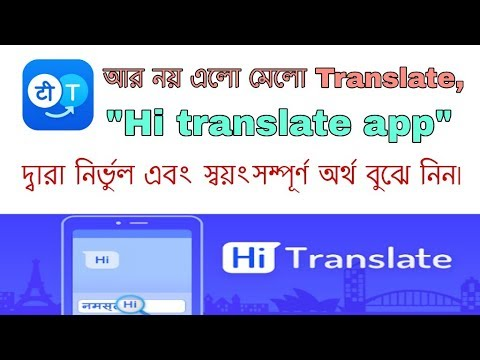 Best translate app for android | Hi Translate bangla tutorial 2018