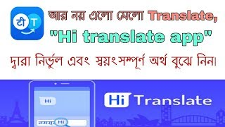 Best translate app for android | Hi Translate bangla tutorial 2018