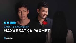 Дулат & Ақсұңқар - Маxаббатқа раxмет (аудио)
