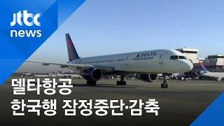 미 델타항공 한국 비행편 한시적 축소 운행 '확…
